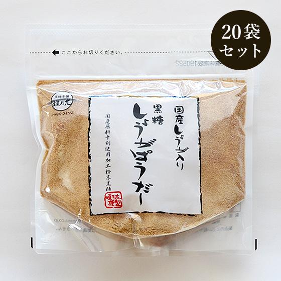 黒糖しょうがぱうだー 180g×20袋 沖縄産黒糖と国産生姜使用 黒糖生姜湯 送料無料