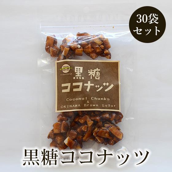 黒糖ココナッツ 90g 30袋セット 黒糖本舗垣乃花 送料無料 ココナッツと黒糖 黒糖菓子
