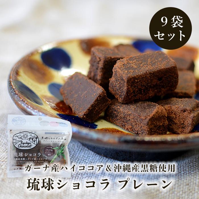 黒糖とカカオが絶妙な 夏でも溶けないチョコレート 琉球ショコラ スピード対応 全国送料無料 送料無料 18%OFF 50g×9袋 沖縄県産黒糖とガーナ産ハイカカオのチョコレート
