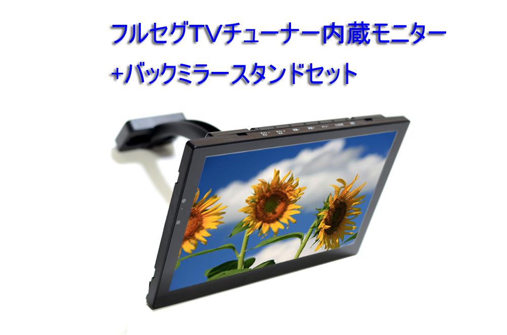 オートディマー機能、スマホ対応、バックカメラ自動切換え バックミラースタンドセット 車載オンダッシュモニター 2×2フルセグ内蔵9インチ液晶モニター/トップボタン/12・24V/高解像度1024x600/オートディマー/HDMI/スピーカー内蔵/バックミラースタンドセット[TF9HES]