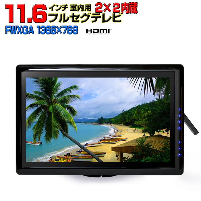 11.6インチフルセグ内蔵テレビ 室内用セット/FWXGA/スピーカー内蔵/HDMIスマホ接続可能