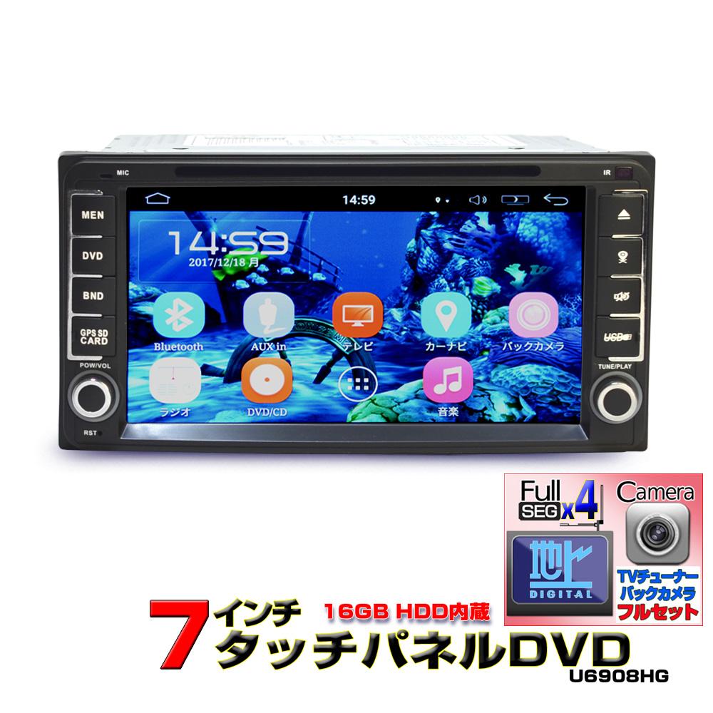 [フルセット]【TOYOTA トヨタ ダイハツ専用モデル 一年間保証】7インチ Android6.0 DVDプレーヤー+4x4フルセグチューナー+バックカメラセット/CPRM(VRモード) 16GB HDD アンドロイド ワイドナビ カーナビ ラジオ SD Bluetooth スマートフォンiPhone WiFi 無線