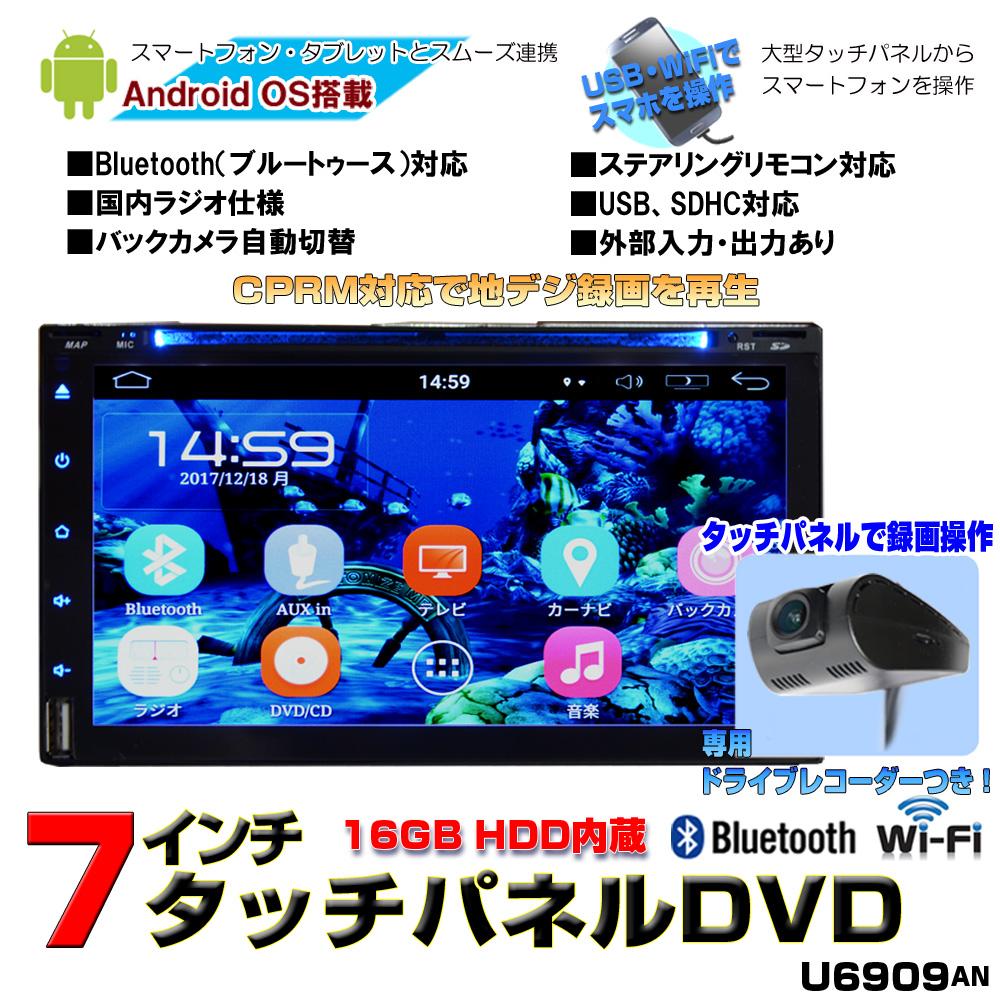 88e6cf51ee iPhone・アンドロイドスマホ連携 ドライブレコーダー付き車載カーナビ 2din 7インチDVDプレーヤー Android ☆ WiFi ラジオ  SD Bluetooth 16GBHDD内蔵 アンドロイド, ...