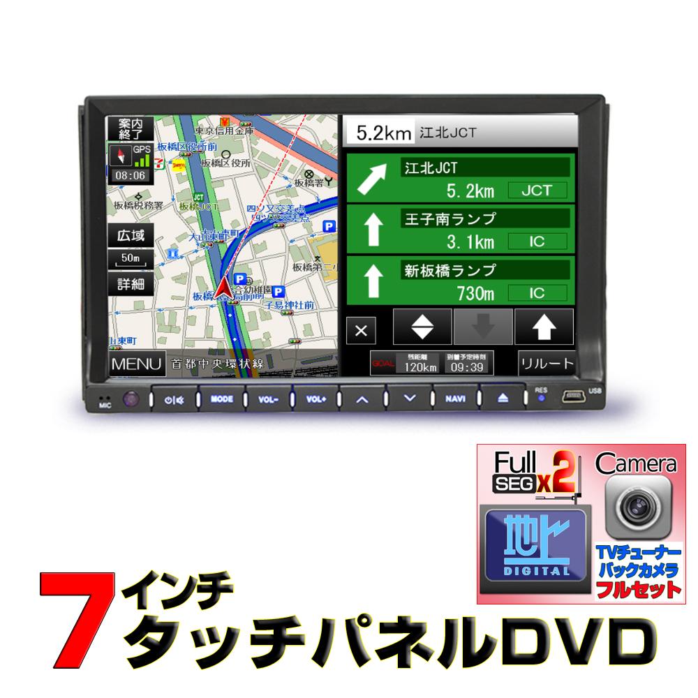 [フルセット]2019年版8Gカーナビ navi 車載DVDプレーヤー+2x2地デジフルセグチューナー+バックカメラ 2DIN7インチタッチパネル 12連装仮想CDチェンジャー ブルートゥース 2020年地図無料更新[7202G]