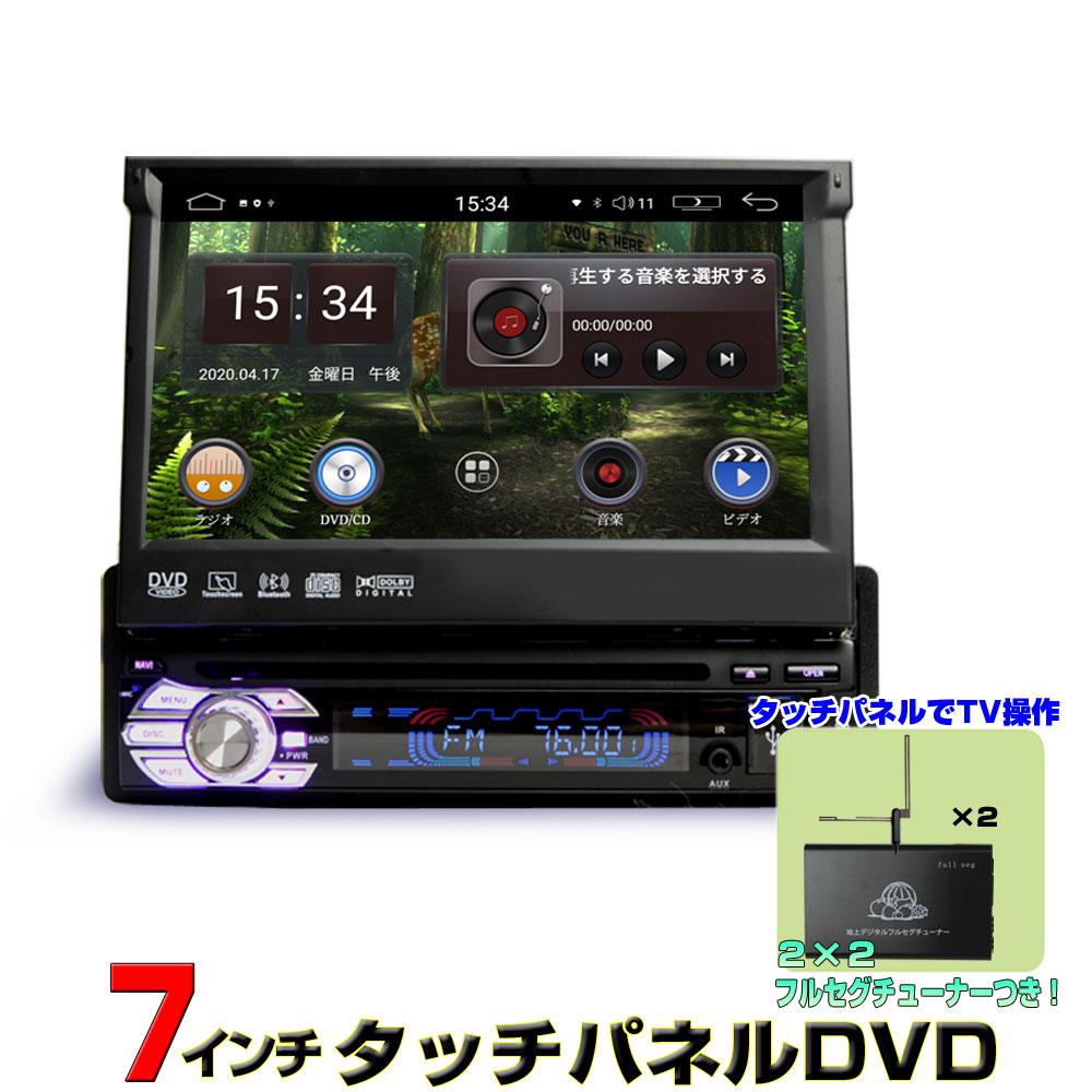 WSVGA 1024×600ドット の高精細液晶パネルでフルハイビジョン動画を再生 絶品 一年間保証 車載インダッシュ7インチDVDプレーヤー + 2x2フルセグチューナーセット 1DIN Android9.0 ラジオ SD iPhone スマホ モニター WiFi Bluetooth インダッシュ 日本メーカー新品 車用ナビ wowauto 地上デジタル D362 1din