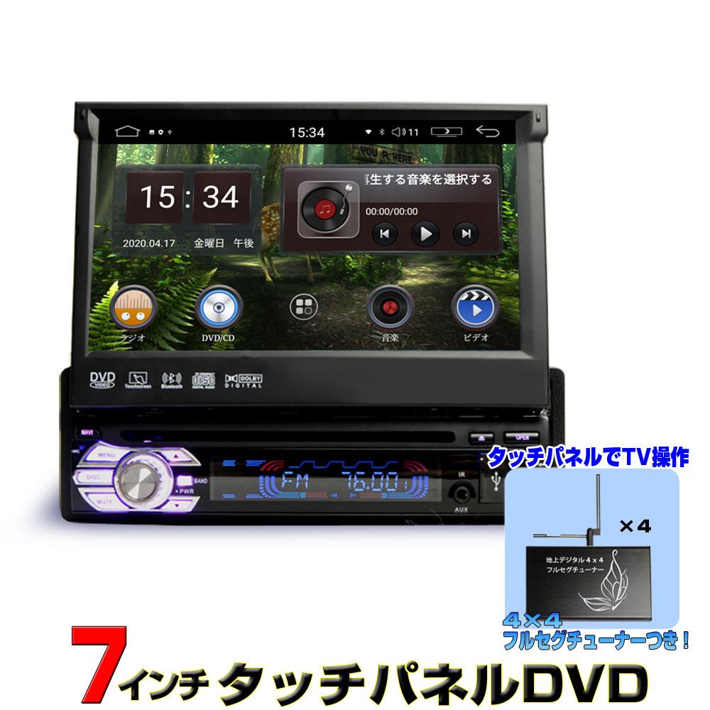 WSVGA 1024×600ドット の高精細液晶パネルでフルハイビジョン動画を再生 一年間保証 車載インダッシュ7インチDVDプレーヤー + 地デジ4x4フルセグチューナーセット 1DIN Android9.0 ラジオ SD インダッシュ iPhone スマホ オンラインショッピング WiFi 地上デジタル 車用カーナビ D364 モニター 激安 激安特価 送料無料 Bluetooth wowauto 1din