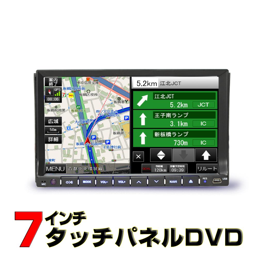 【一年保証】2019年版8Gカーナビ navi 車載DVDプレーヤー/2DIN7インチタッチパネル/12連装仮想CDチェンジャー/ブルートゥース/USB,SD再生/2020年地図無料更新[7202G]