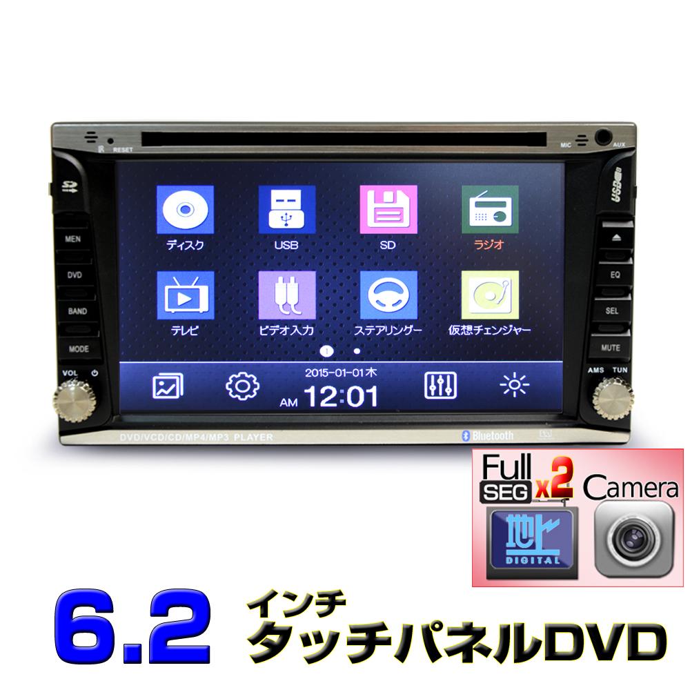 【送料無料】車載6.2インチタッチパネルDVDプレーヤー+2x2フルセグチューナー+カメラフルセット★仮想CDチェンジャー Bluetooth ラジオ USB,SD 2DINコンパクト