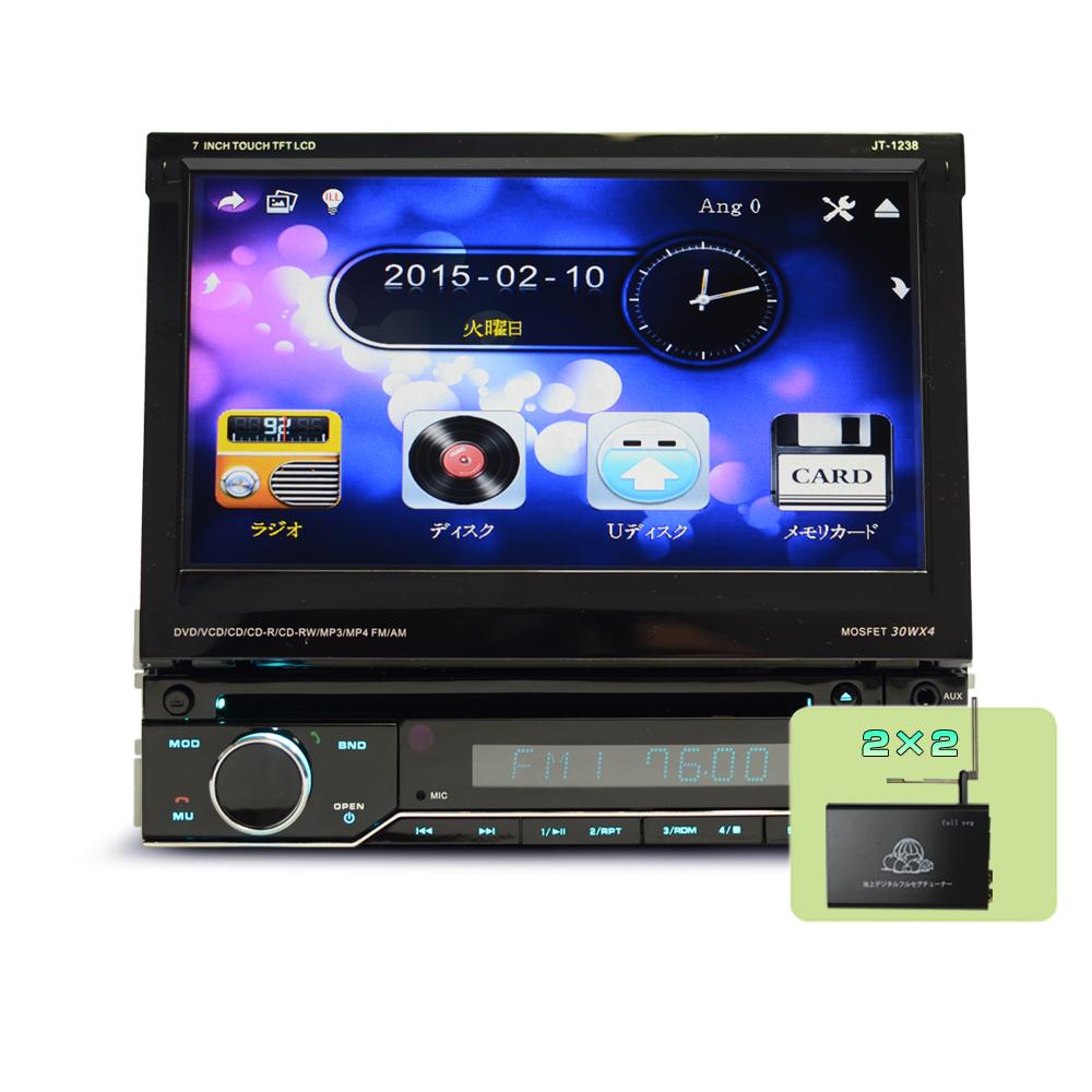 車載インダッシュ 7インチタッチパネル 1DIN DVDプレーヤー+2x2フルセグテレビチューナーセット / イルミネーション bluetooth ブルートゥース USB SD ラジオ【一年間保証】