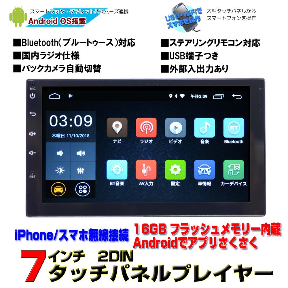 楽天市場 車載2din7インチタッチパネルプレイヤー Android搭載