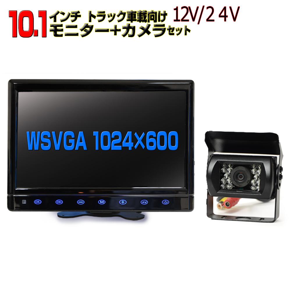12/24Vトラック用10.1インチ液晶オンダッシュモニター+広角170度赤外線暗視バックカメラ