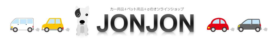 JONJON:カーナビ、地デジ、DVDプレーヤー、ipod、液晶テレビー、モニター
