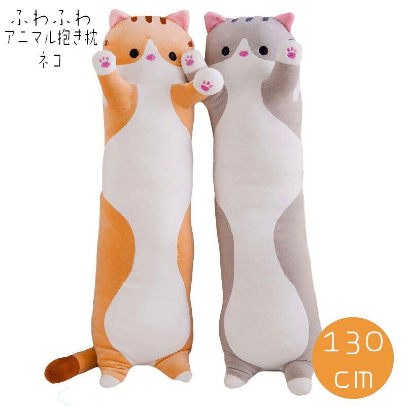 可愛くって 抱き心地抜群 特大 ネコ 抱き枕 130cm かわいい 通販 激安 ぬいぐるみ 大きい ねこ やわから 猫 手触り抜群 伸び伸び 動物 新入荷 流行 アニマル クッション 大人気
