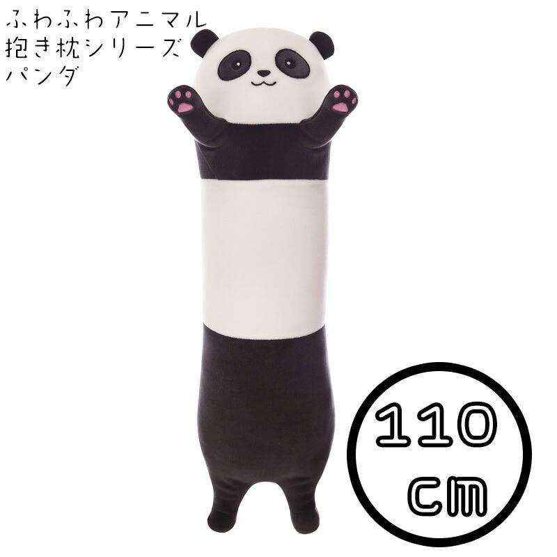 可愛くって 抱き心地抜群 特大 パンダ 抱き枕 110cm かわいい ぬいぐるみ 大きい 開店祝い 伸び伸び 動物 大人気 ぱんだ クッション アニマル 手触り抜群 やわから 安全
