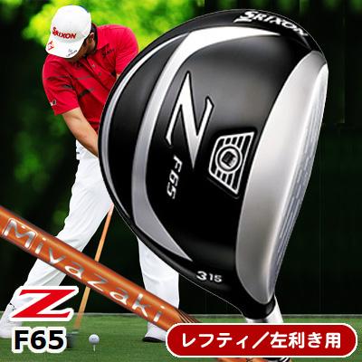《あす楽》【レフティ/左利き用】スリクソン ZF65 MIYAZAKI KAULA(MIZU5) フェアウェイウッド