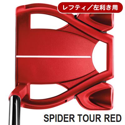 《あす楽》【レフティ/左利き用】テーラーメイド スパイダー ツアー RED スモールスラント パター