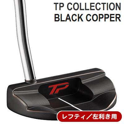 《今日だす》【レフティ/左利き用】テーラーメイド 2018 TPコレクション ブラックカッパー MULLEN2 パター (スーパーストロークグリップ装着モデル)