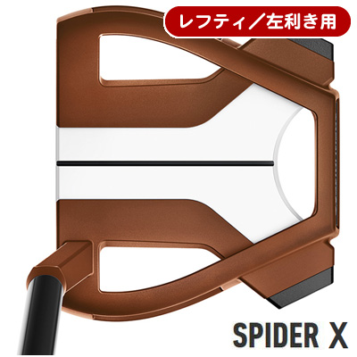 【マラソン特別企画開催】《今日だす》【レフティ/左利き用】テーラーメイド 2019 スパイダー X カッパー×ホワイト スモールスラント パター