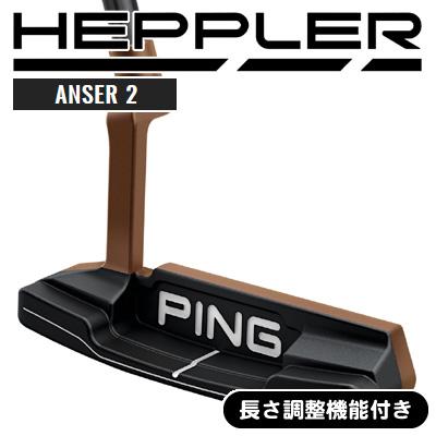 ★お買い物マラソン限定クーポン配布中★《今日だす》ピン HEPPLER(ヘプラー) ANSER2 パター (長さ調整機能付き、PP59グリップ装着モデル)