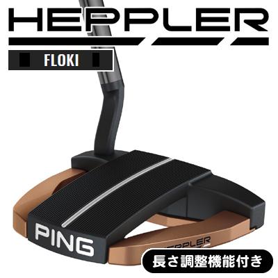★お買い物マラソン限定クーポン配布中★《今日だす》ピン HEPPLER(ヘプラー) FLOKI パター (長さ調整機能付き、PP59グリップ装着モデル)