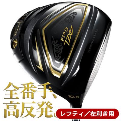 《あす楽》【レフティ/左利き用】アクセル ゴールド プレミアム3 ドライバー (高反発ドライバー)