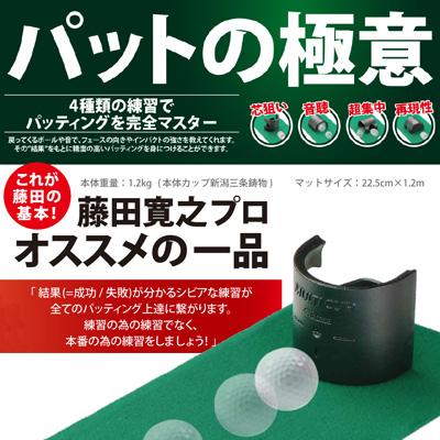 TABATA MULTI CUP GV0138 新品 ご予約品 マルチカップ パットの極意 GV0138 日本正規品 《今日だす》タバタ 信憑