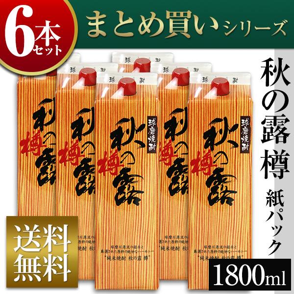 【送料無料】『秋の露 樽(紙パック)1,800ml まとめ買い6本セット』