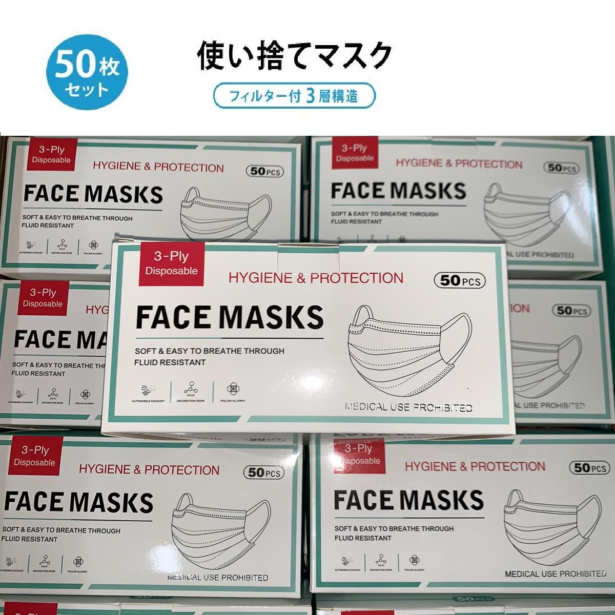 スニーカーケースのコロナ対策 お気に入 使い切りマスク 100%品質保証! あす楽 50枚入マスク 男女兼用 大人用 3層構造 プリーツタイプ ウイルス 使い捨て 予防 保護 レギュラーサイズ 衛生 ノーズワイヤー