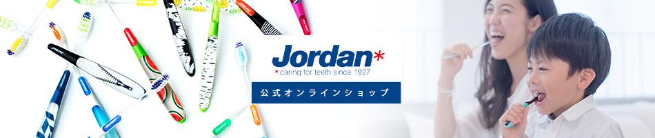Jordan公式オンラインショップ:ノルウェーオーラルケアNO.1ブランド「Jordan」(ジョーダン)