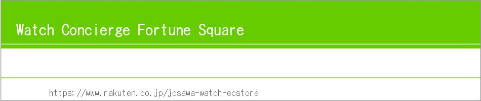 Watch Concierge Fortune Square:1890年創業の老舗の時計卸の専門業者です。