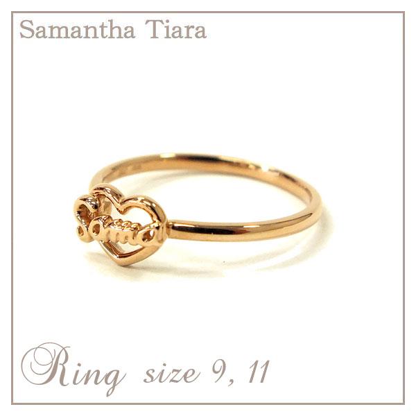 サマンサタバサ アクセサリー Samantha Tiara サマンサティアラ K18SPG ピンクゴールド 9号 11号 アクセサリー プレゼント ギフト 指輪 リング