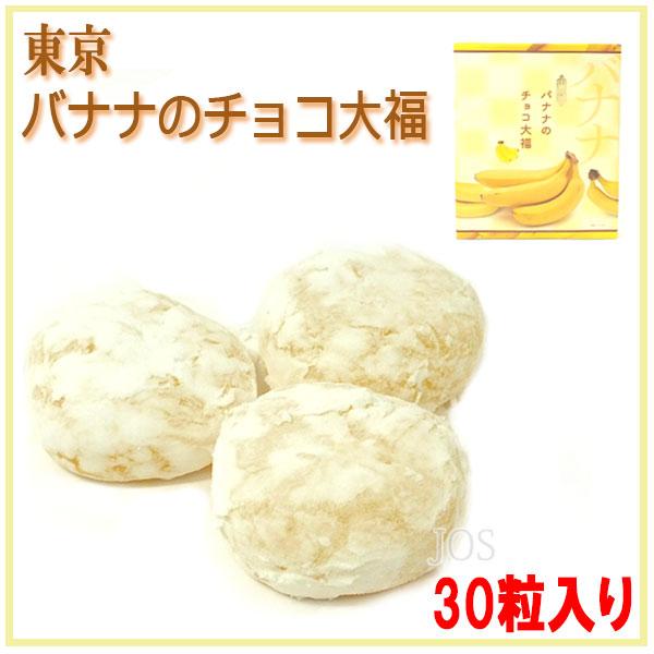含东京香蕉的巧克力沏茶30粒的西式糕点糕点点心货到付款费收费含消费税