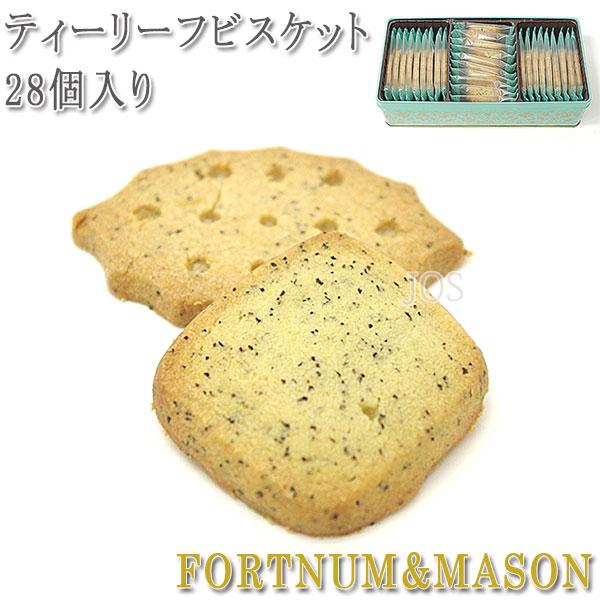 セット商品 フォートナム メイソン FORTNUMMASON ティーリーフ クッキー お得なキャンペーンを実施中 国産あられ2袋 トラスト 28個入り + ビスケット