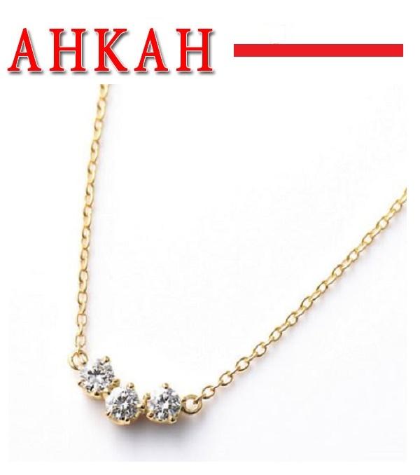 AHKAH アーカー トレス ダイヤ ネックレス 送料無料 代引き無料 消費税込