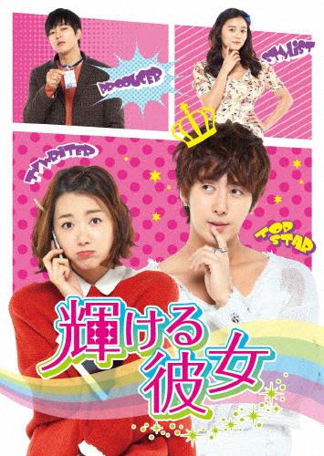 【送料無料】輝ける彼女 DVD-SET/キム・ヒョンジュン[DVD]【返品種別A】