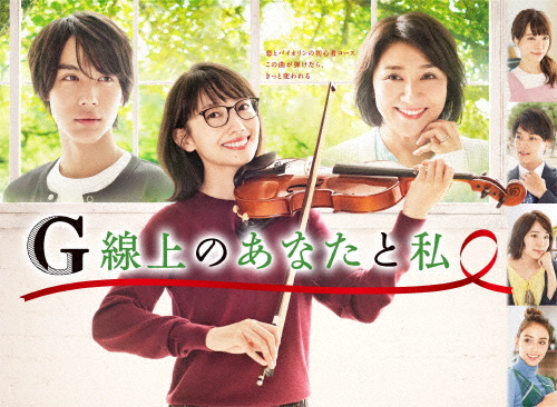 【送料無料】G線上のあなたと私 Blu-ray BOX/波瑠[Blu-ray]【返品種別A】