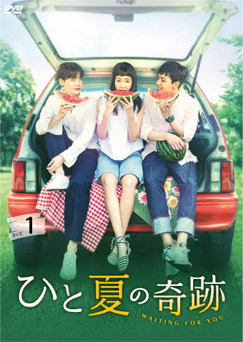 【送料無料】ひと夏の奇跡~waiting for you DVD-BOX1/ヨ・ジング[DVD]【返品種別A】