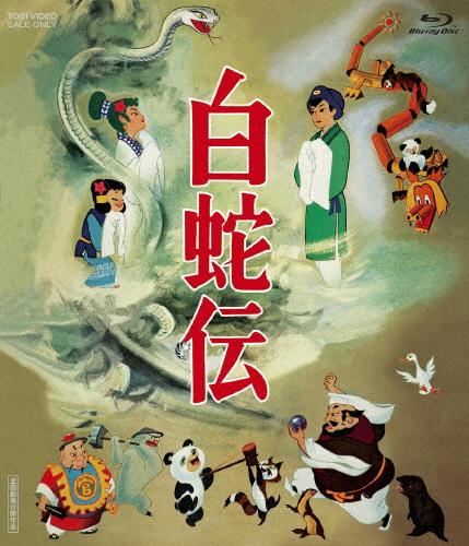 【送料無料】[枚数限定][限定版]白蛇伝 Blu-ray BOX/アニメーション[Blu-ray]【返品種別A】