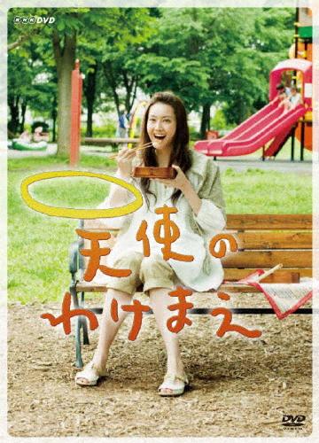 【送料無料】天使のわけまえ DVD-BOX/観月ありさ[DVD]【返品種別A】