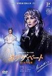 【送料無料】エリザベート―愛と死の輪舞(ロンド)―('96年雪組)/宝塚歌劇団雪組[DVD]【返品種別A】