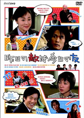 【送料無料】昨日の敵は今日の友/浅野ゆう子[DVD]【返品種別A】