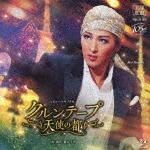 【送料無料】『クルンテープ 天使の都』/宝塚歌劇団月組[CD]【返品種別A】