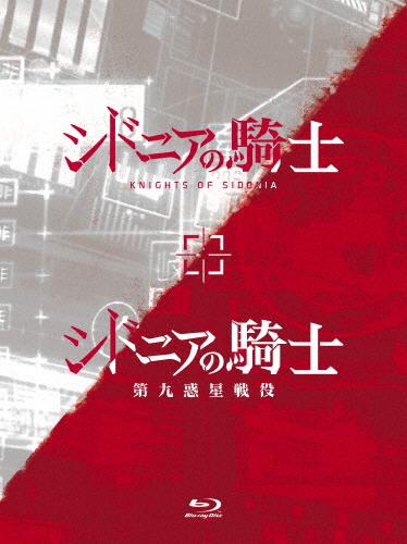 【送料無料】「シドニアの騎士」「シドニアの騎士 第九惑星戦役」Blu-ray BOX/アニメーション[Blu-ray]【返品種別A】