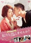【送料無料】私たち恋しませんか?~once upon a love~<台湾オリジナル放送版>DVD-BOX1/シェリル・ヤン[DVD]【返品種別A】