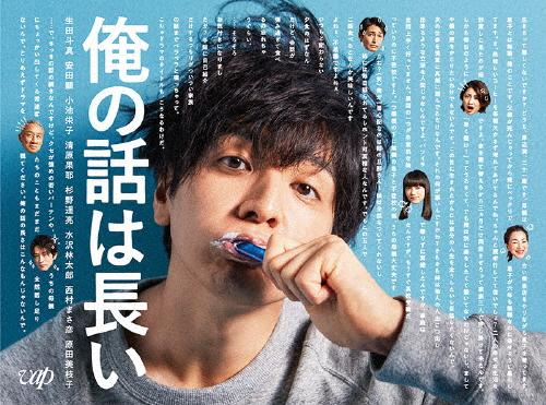 【送料無料】俺の話は長い DVD-BOX/生田斗真[DVD]【返品種別A】