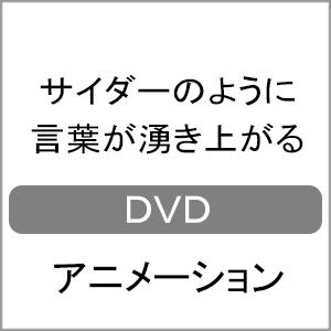 送料無料 サイダーのように言葉が湧き上がる DVD アニメーション 正規店 NEW 返品種別A