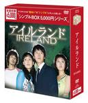 送料無料 枚数限定 アイルランド DVD-BOX〈シンプルBOX 5 DVD 返品種別A 格安SALEスタート 000円シリーズ〉 迅速な対応で商品をお届け致します ヒョンビン