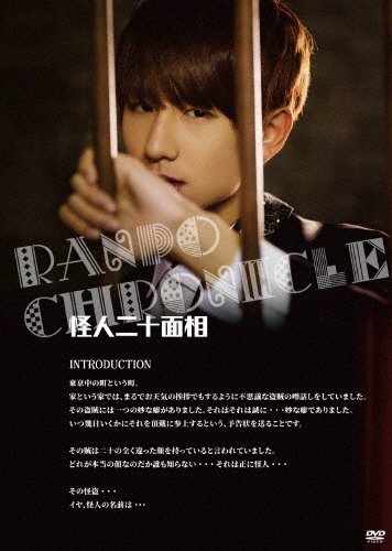 【送料無料】怪人二十面相/ミヌ[DVD]【返品種別A】