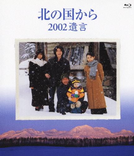 【送料無料】北の国から 2002遺言 Blu-ray Disc/田中邦衛[Blu-ray]【返品種別A】