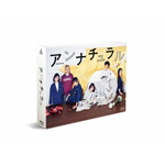 【送料無料】アンナチュラル Blu-ray BOX/石原さとみ[Blu-ray]【返品種別A】